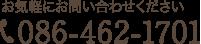 086-462-1701